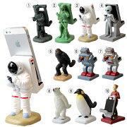 スマート スタンド スマホスタンド ホルダー アストロノーツ ロボット アーミー ペンギン しろくま エイリアン