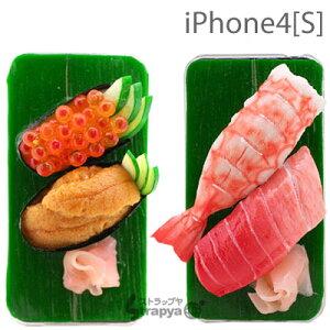 へい!お待ちっ。iPhone 4専用★食品サンプル 愛飯iFanお寿司カバー(トロ、エビ)(ウニ、イク...