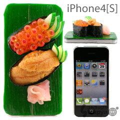[予約]へい!お待ちっ。iPhone 4専用★食品サンプル 愛飯iFanお寿司カバー(ウニ、イクラ)【ア...