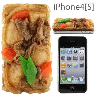 [Softbank iPhone 4専用] 食品サンプルカバー(渡部家の肉じゃが)【ジャケット/ケース】【アイ...