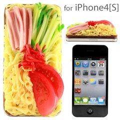[予約][Softbank iPhone 4専用] 食品サンプルカバー(冷やし中華)【ジャケット/ケース】【アイ...