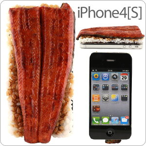 [予約][Softbank iPhone 4専用] 食品サンプルカバー(国産うなぎの蒲焼)【ウナギ/鰻/かば焼き/う...