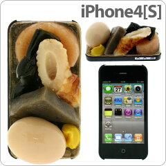 [iPhone4S/4専用]食品サンプルカバー(福ちゃんのおでん)【ジャケット/ケース】【スマートフォ...