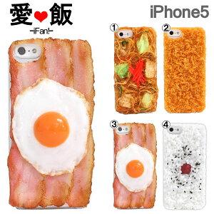 iPhone5s iPhone5 ケース 食品サンプル 愛飯 【 iPhoneケース カバー 日の丸弁当 焼きそば ベーコンエッグ iPhone 5 アイフォン5 おもしろケース Made in JAPAN/日本製 】