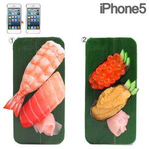 食品サンプル屋が本気になった食品サンプルiPhone5ケース/iPhone5カバー。リアルすぎる食品サン...