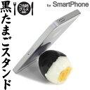[予約][各種スマートフォン対応]食品サンプルスタンド(黒たまご)【Made i...