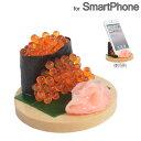 スマホ スタンド 食品サンプルスタンド スマートフォン iphone5 iphone5c スタンド スマホホ...