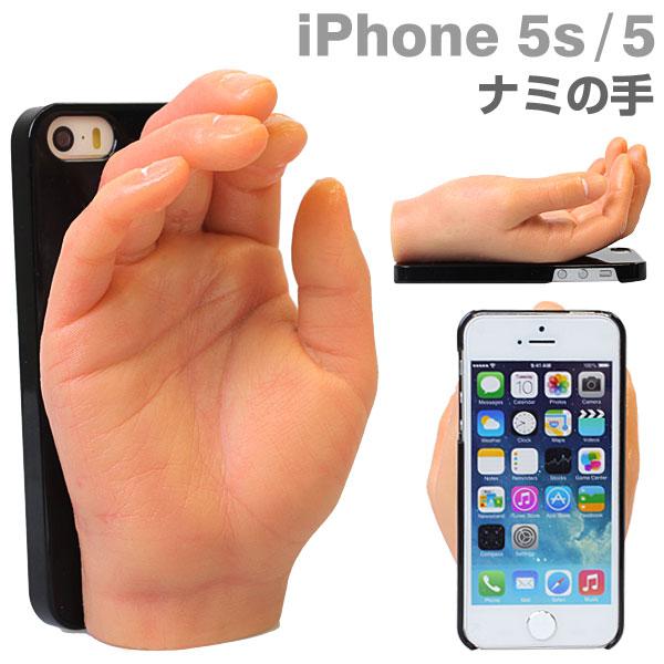 iPhone5s iPhone5 ケース ナミの手 どっきりいたずらカバー 【iphone5s ケース iPhoneケース iphone5s カバー アイフォン5】【女性 手 指 なみの手】【スマホケース スマホカバー】【RCP】【楽ギフ_包装】[予約12月末頃入荷予定]