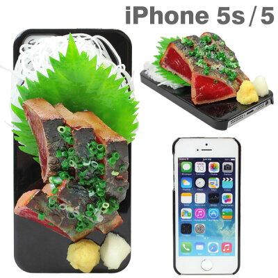 [予約][iPhone 5s/5専用]食品サンプルカバー(カツオのたたき)【RCP】【楽ギフ_包装】[6月中旬入...
