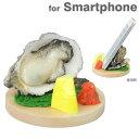 【メディアで注目】食品サンプルがiphoneや各種スマホをスタンド!究極にリアルなフードスタン...