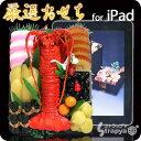 エントリーでポイント5倍&12/3AM10時まで送料無料[予約][iPad専用ケース]お正月限定!超豪華 ...