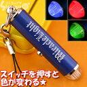 色の変化がキレイ!LEDミラクルライト携帯ストラップ(ブルー)【バッグや財布にもGOOD】