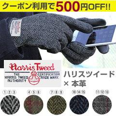 送料無料 2015新作 ハリスツイード 手袋 ラムレザー スマートフォン対応 【 スマホ手袋 …