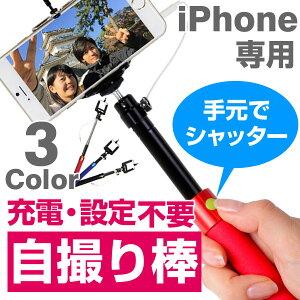 iPhone 自分撮り 一脚 セルカ棒 Selfie Stick 撮影スティック 【 スマホ …