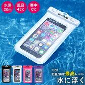 送料無料 DIVAID フローティング IP68 防水ケース 5.8インチ対応【 iphone6 iphone7 xperia スマホ 防水 ケース ipx8 ポーチ 完全防水 スマホケース 入れたまま操作 】