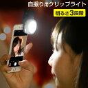 セルカライト UNIVERSAL CLIP LIGHT ユニバーサル クリップライト 3段階調節 【 iPhone スマホ 自撮り セルカ LED ライト クリップ式 】