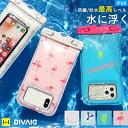 スマホ 防水ケース 浮く DIVAID patterns フローティング【iphone xperia...