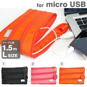 micro usb ケーブルなのにポーチ!スマホや充電器も収納できる便利ケーブル スマホポーチZIP CA...