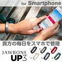 【送料無料】話題の ライフログ JAWBONE に新作 ベルトのサイズ調整できる UP3 BY JAWBONE 防水...