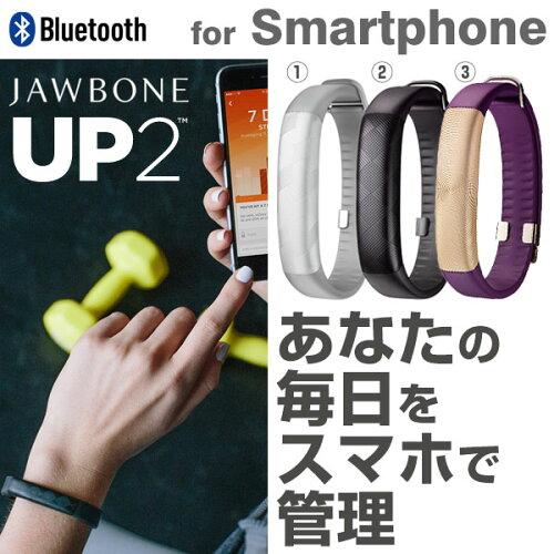 JAWBONE UP2 ライフログリストバンド up by jawbone 【ジョウボーン アップ2 up2 bluetooth ブルー...