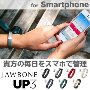 [予約]JAWBONEライフログリストバンドUP3[12月末〜1月上旬入荷予定]【RCP】【楽ギフ_包装】