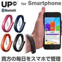 【送料無料】NEW 新色(ピンク)追加!スマートフォン対応 自分の毎日をスマホで簡単管理!Jawbon...