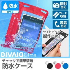 DIVAID Lite スマホ 防水ケース 5.5インチまで対応 【 防水スマホケース iphone iphone6 plus iphone6plus xperia z4 z3 ケース 防水 完全防水 ipx8 防水ポーチ 】