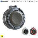 bluetooth 4.0 防水 スピーカー SOUND G