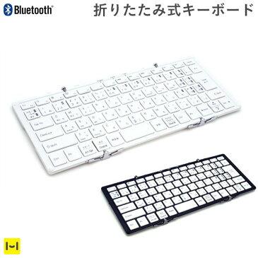 Bluetooth 3.0 対応 折りたたみ式 キーボード MOBO Keyboard