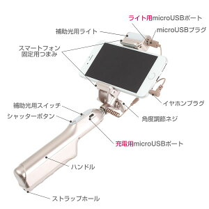 SelfieStickwithLightライト付自撮り棒