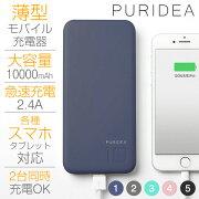 モバイル バッテリー スマート アンドロイド