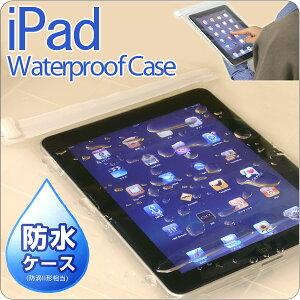 iPad専用 i Kappa防水ケース(二重ジッパータイプ)