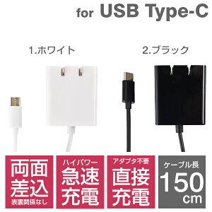 [USBType-Cコネクタ対応]3A出力ACチャージャー