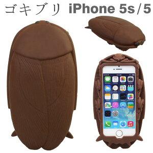 [予約][iPhone 5s/5専用]ゴキブリ シリコンケース[4月末入荷予定]【RCP】【楽ギフ_包装】
