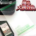 踊る大捜査線◆液晶保護シートSENSAI(02 カエル急便)