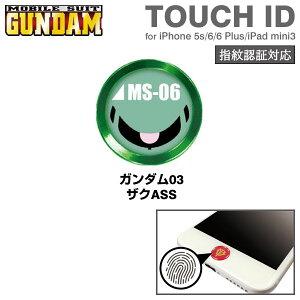 機動戦士ガンダムホーム ボタンシール 指紋認証 アルミボタン (ザク) 【 iphone ip…