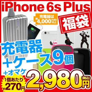 2016年 福袋 iPhone6s Plus iPhone6 Plus ケース 9個+充電器 …