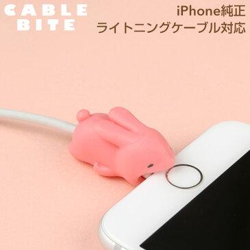 CABLE BITE Rabbit ケーブルバイト ウサギ【CABLEBITE ケーブル 断線防止 カバー かわいい 動物 スマホアクセサリー iphone ライトニングケーブル Android ケーブル もできる ケーブル保護カバー うさぎ】