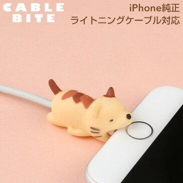 CABLE BITE Cat ケーブルバイト ネコ【CABLEBITE ケーブル 断線防止 カバー かわいい 動物 スマホアクセサリー iphone ライトニングケーブル Android ケーブル もできる ケーブル保護カバー 猫 ねこ】