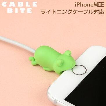 CABLE BITE Frog ケーブルバイト カエル【CABLEBITE ケーブル 断線防止 カバー かわいい 動物 スマホアクセサリー iphone ライトニングケーブル Android ケーブル もできる ケーブル保護カバー 蛙】