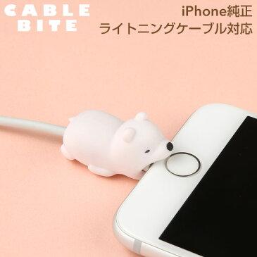 CABLE BITE Polar Bear ケーブルバイト シロクマ【CABLEBITE ケーブル 断線防止 カバー かわいい 動物 スマホアクセサリー iphone ライトニングケーブル Android ケーブル もできる ケーブル保護カバー 白熊】