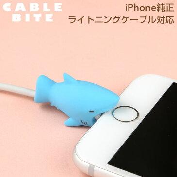CABLE BITE Shark ケーブルバイト サメ【CABLEBITE ケーブル 断線防止 カバー かわいい 動物 スマホアクセサリー iphone ライトニングケーブル Android ケーブル もできる ケーブル保護カバー 鮫】