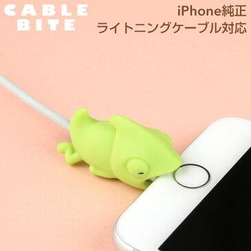 CABLE BITE Chameleon ケーブルバイト カメレオン【CABLEBITE ケーブル 断線防止 カバー かわいい 動物 スマホアクセサリー iphone ライトニングケーブル Android ケーブル もできる ケーブル保護カバー】