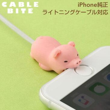 CABLE BITE vol.2 Pig ケーブルバイト 第二弾 ブタ【CABLEBITE ケーブル 断線防止 カバー かわいい 動物 スマホアクセサリー iphone ライトニングケーブル Android ケーブル もできる ケーブル保護カバー 豚】