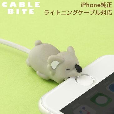 CABLE BITE vol.2 Koala ケーブルバイト 第二弾 コアラ【CABLEBITE ケーブル 断線防止 カバー かわいい 動物 スマホアクセサリー iphone ライトニングケーブル Android ケーブル もできる ケーブル保護カバー】