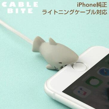 CABLE BITE vol.3 Shark/Gray ケーブルバイト 第三弾 サメ/グレー【CABLEBITE ケーブル 断線防止 カバー かわいい 動物 スマホアクセサリー iphone ライトニングケーブル Android ケーブル もできる ケーブル保護カバー 鮫】