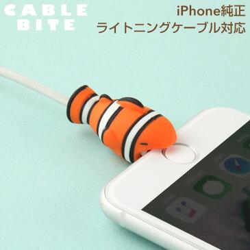 CABLE BITE vol.3 Clownfish ケーブルバイト 第三弾 カクレクマノミ【CABLEBITE ケーブル 断線防止 カバー かわいい 動物 スマホアクセサリー iphone ライトニングケーブル Android ケーブル もできる ケーブル保護カバー 魚】
