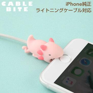 CABLE BITE vol.3 Axolotl ケーブルバイト 第三弾 ウーパールーパー【CABLEBITE ケーブル 断線防止 カバー かわいい 動物 スマホアクセサリー iphone ライトニングケーブル Android ケーブル もできる ケーブル保護カバー】