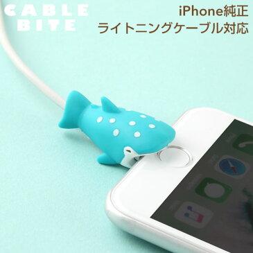 CABLE BITE vol.3 Whale Shark ケーブルバイト 第三弾 ジンベエザメ【CABLEBITE ケーブル 断線防止 カバー かわいい 動物 スマホアクセサリー iphone ライトニングケーブル Android ケーブル もできる ケーブル保護カバー 鮫】