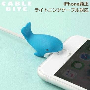 CABLE BITE vol.3 Whale ケーブルバイト 第三弾 クジラ【CABLEBITE ケーブル 断線防止 カバー かわいい 動物 スマホアクセサリー iphone ライトニングケーブル Android ケーブル もできる ケーブル保護カバー】